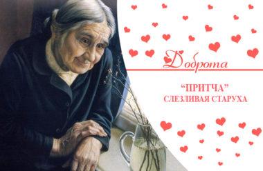 Притча о счастье: Слезливая старуха