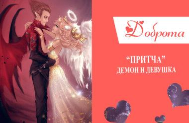 Демон и девушка