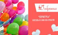 Жизнь и 1000 шариков