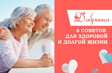 6 советов для здоровой и долгой жизни