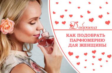 Как подобрать парфюмерию для женщины