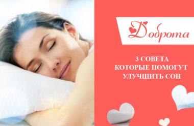 3 совета, которые помогут улучшить сон