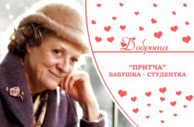 Притча: Бабушка — студентка
