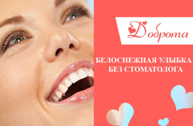 Белоснежная улыбка без стоматолога