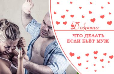 Что делать, если бьёт муж. Советы психолога