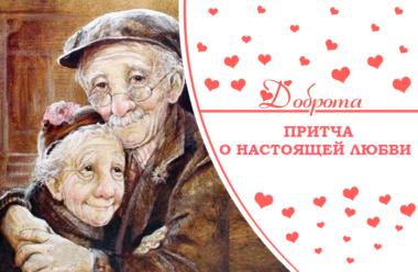 Притча о настоящей любви