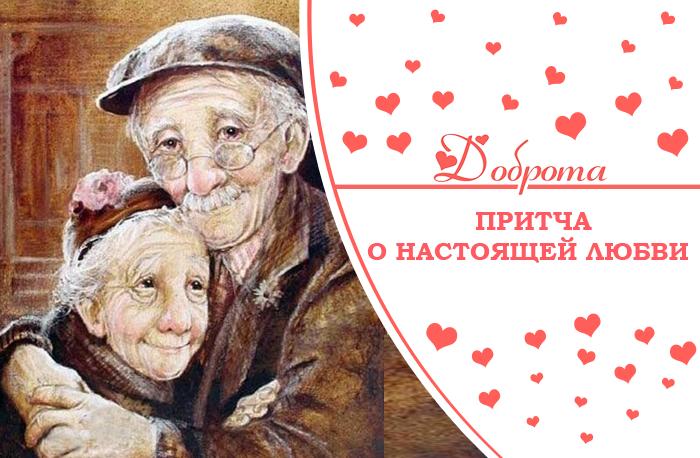 картинки притча о любви отлично