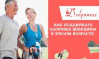 Как поддержать здоровье женщины в зрелом возрасте