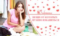 20 ненужных вещей в вашем доме, от которых нужно избавиться
