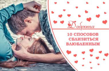 10 способов сблизиться влюбленным не забираясь в постель