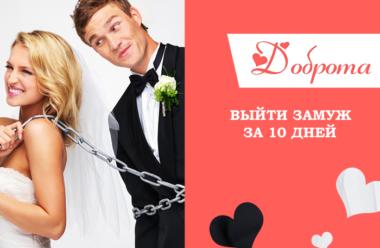 Выйти замуж за 10 дней