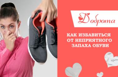 Полезные советы как избавиться от неприятного запаха обуви