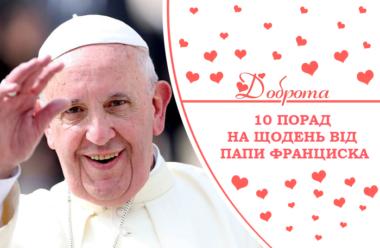 10 порад на щодень від Папи Франциска. Прислухайтеся до них!