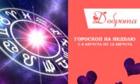 Гороскоп на неделю с 6 августа по 12 августа 2018 года для всех знаков зодиака