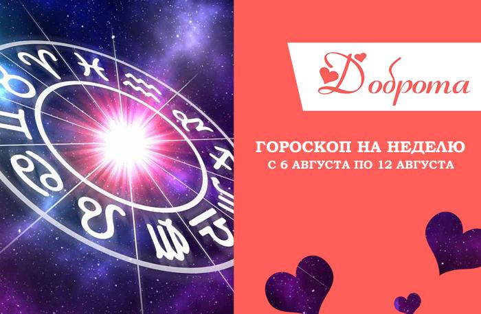 Гороскоп на неделю с 6 по 12 августа 2019 года для всех знаков Зодиака