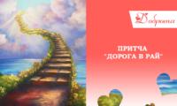 Притча «Дорога в Рай»