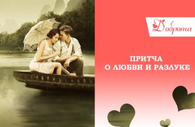 Притча о Любви и Разлуке