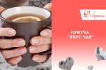 Притча «Вкус чая»