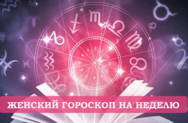 Женский гороскоп на неделю с 19 по 25 ноября 2018 года