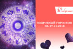 Подробный гороскоп на 17.11.2018