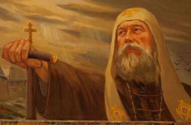 22 січня – День пам'яті святителя Філіпа: традиції, обряди та народні прикмети