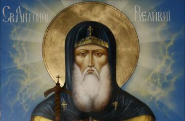 30 січня — Антонія Великого. Народні прикмети.