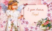 29 січня — День ангела Петра. Привітання у віршах