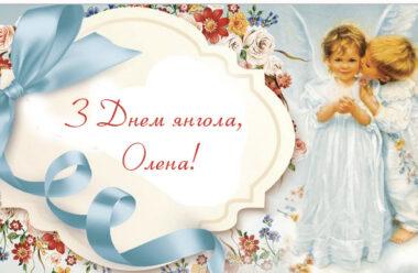 28 січня — День ангела Олени. Привітання у віршах