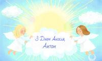 30 січня — День ангела у Антона. Привітання у віршах