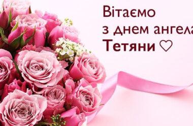Тетянин день 2019, привітання у віршах