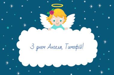 4 Лютого — День Ангела Тимофія. Гарні привітання у віршах