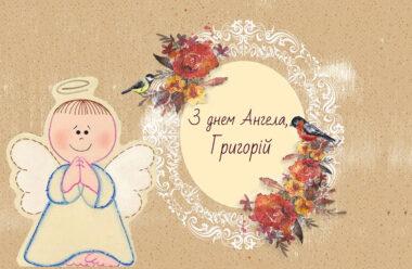12 Лютого — День Ангела Григорія. Гарні привітання у віршах