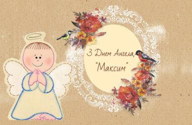 3 Лютого — День Ангела Максима. Гарні привітання у віршах