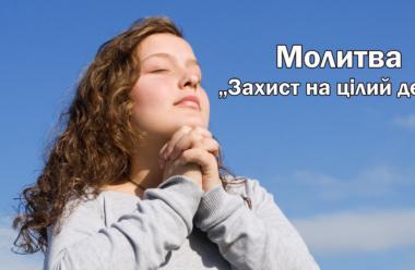Надзвичайної сили Молитва яку слід прочитати зранку, щоб отримати захист на цілий день.