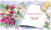 26 Лютого — день Ангела Зої. Гарні привітання у віршах