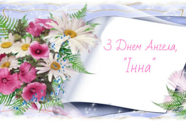 2 Лютого — День ангела Інни. Гарні привітання у віршах