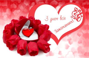 14 Лютого — День всіх Закоханих. Найкращі привітання