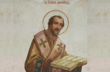 Молитва св. Івану Золотоустому, яку слід читати 9 лютого
