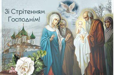 15 лютого — Стрітення Господнє. Гарні вітання у віршах