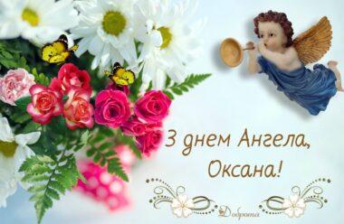 6 лютого — День Ангела Оксани. Гарні привітання у віршах