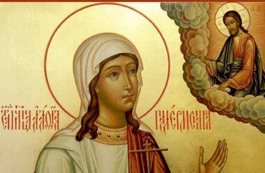 18 лютого вшановують святу мyчeницю Гафію. Народні прикмети