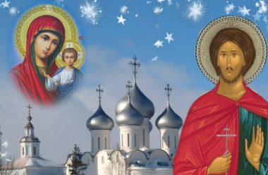 2 Лютого – святого мученика Інна. Що потрібно зробити в цей день