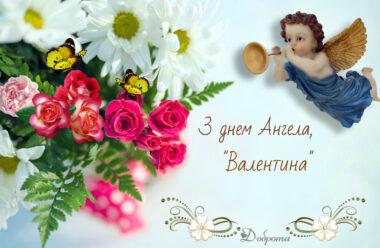 23 лютого — День Ангела Валентини. Гарні привітання у віршах
