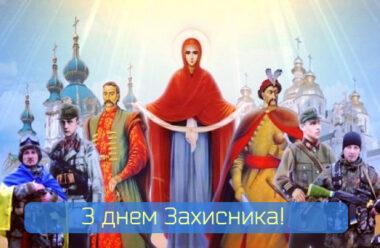 23 лютого — День Захисника. Найкращі Привітання