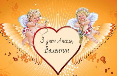14 лютого — День Ангела Валентина. Гарні привітання у віршах