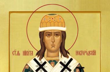 13 лютого – день Святого Микити: традиції, обряди та прикмети