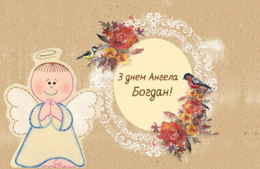 15 Березня — день Ангела у Богдана. Гарні привітання у віршах