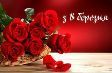 Щирі привітання у віршах з 8 Березня