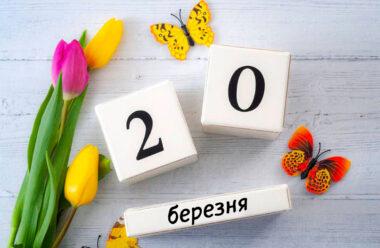 День весняного рівнодення 2019: що обов'язково треба зробити в цей день