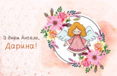 1 Квітня — День ангела Дарини. Кращі привітання у віршах